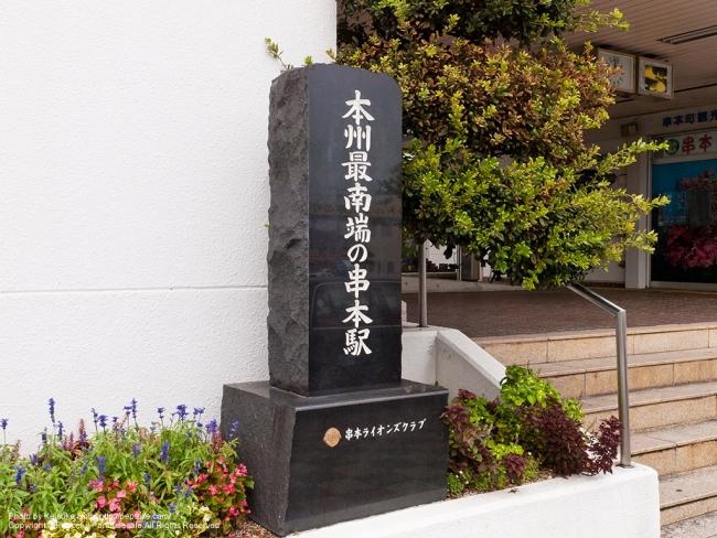 串本駅の本州最南端の墓?