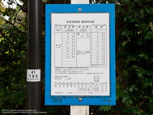 潮岬灯台バス停の時刻表