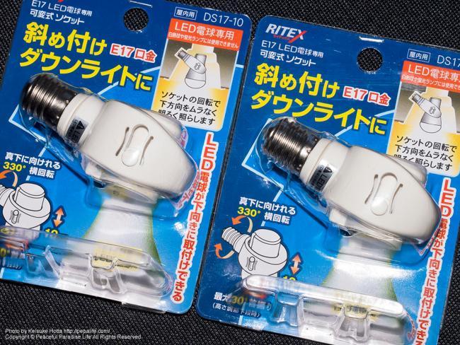 RITEX E17電球専用可変式ソケット DS17-10