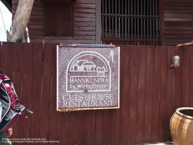 BANN KUN PRA by wolvesdesign(バーン・クン・プラ)の看板
