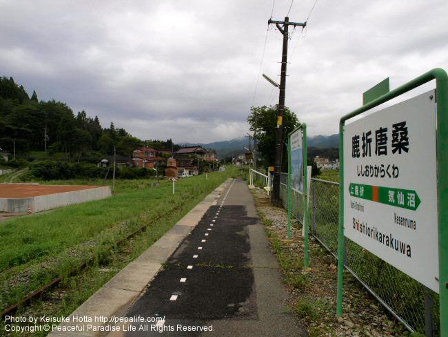 鹿折唐桑駅
