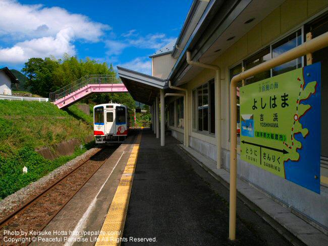 キッピンアワビの海 吉浜駅