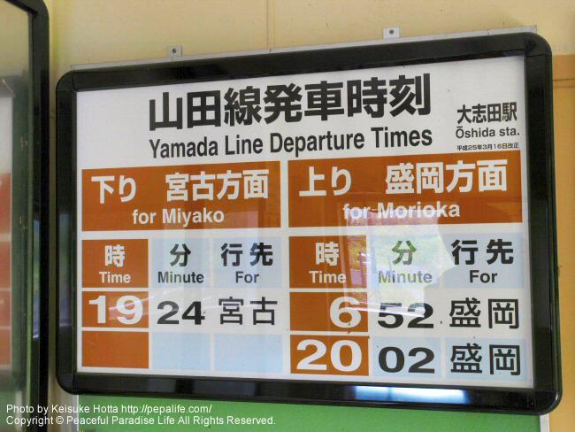 大志田駅の時刻表