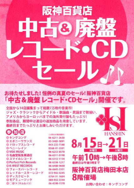 2012_8_阪神百貨店