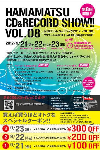 浜松CDRECORDSHOW08