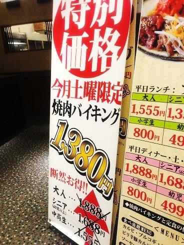 2013-01-05 yakiniku5