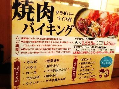 2013-01-05 yakiniku14