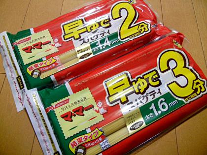 DSCN1580_Fotorままー2