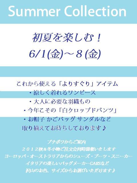 2012JUNE.jpg