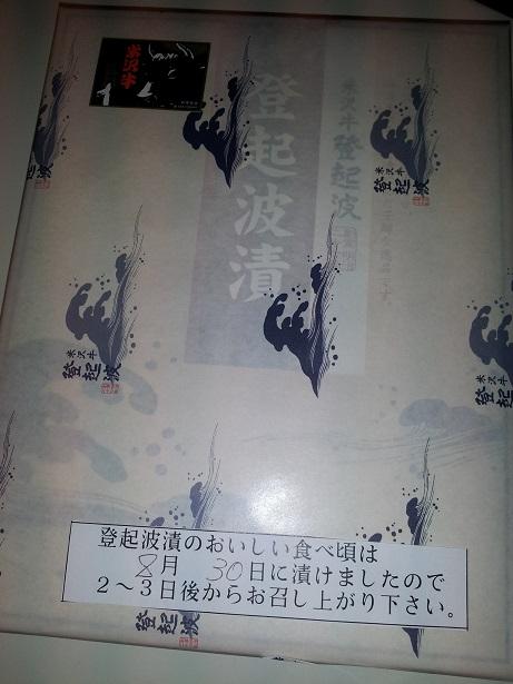 20130830_221537.jpg