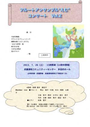 縺医・繝√Λ繧キ2013_convert_20130107235012
