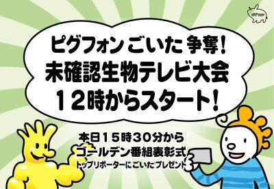 ゲームマーケット2012秋 ピグフォンブース