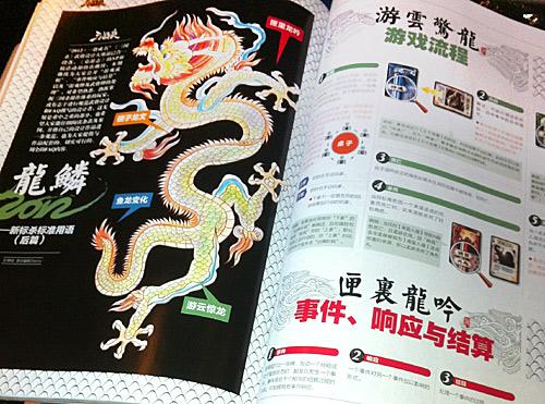 上海のゲーム雑誌