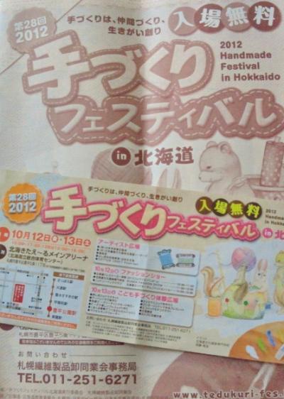 2012-10-12-11_convert_20121012202932.jpg