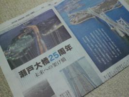 四国新聞 瀬戸大橋