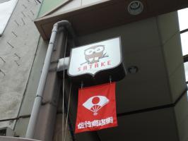佐竹商店街2