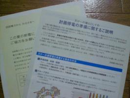 四国電力チラシ