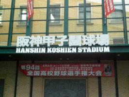 020_convert_20120819232515阪神甲子園球場