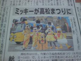 ディズニー四国新聞