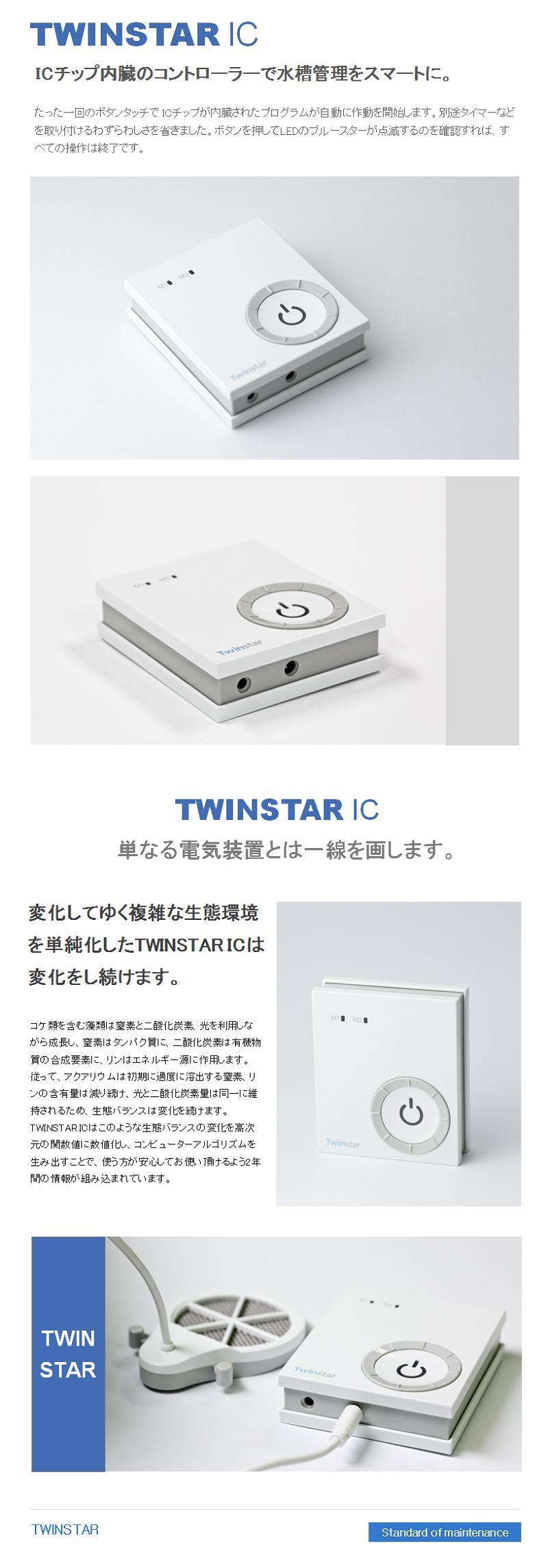 TWINSTAR20IC_JP.jpg
