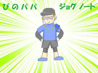 ぴのパパジョグノート