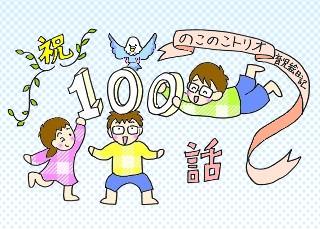 祝!100話目!
