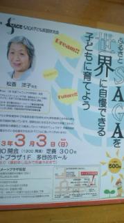 松香先生講演会