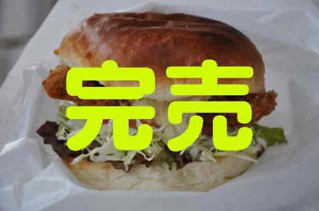 鯛バーガー