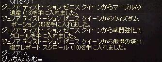 NewTOI-ゼニスクィーン3