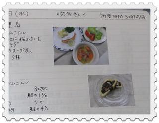 shukudai.jpg