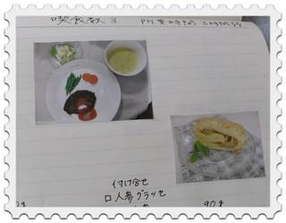 shukudai2.jpg