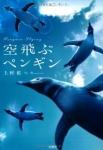 penguin_20131105192726704.jpg
