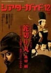 theaterguide201312.jpg