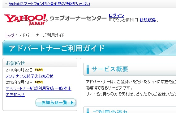 Yahoo!アドパートナーズ