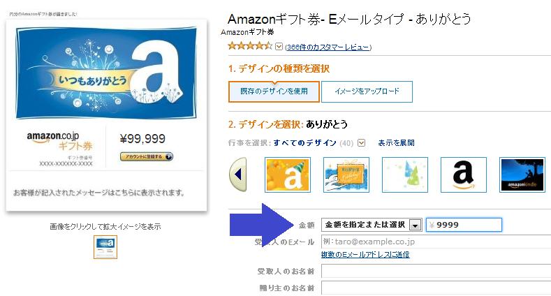 Amazonギフト券の金額設定