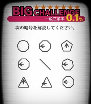 エクセレントクイズのBIGチャレンジ問15