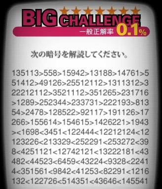 エクセレントクイズのBIGチャレンジ問17
