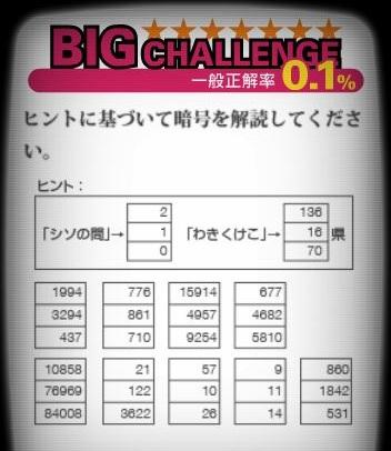 エクセレントクイズのBIGチャレンジ問19