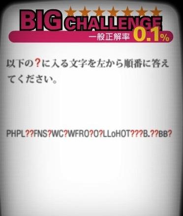 エクセレントクイズのBIGチャレンジ問3