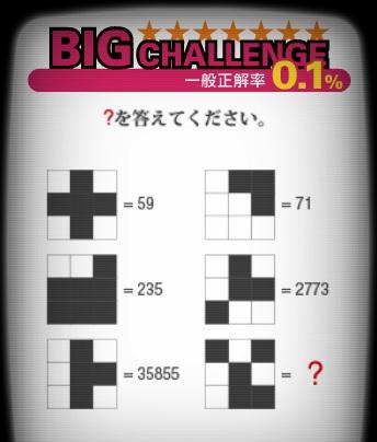 エクセレントクイズのBIGチャレンジ問20