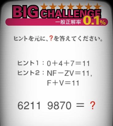 エクセレントクイズのBIGチャレンジ問25