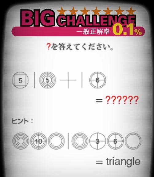 エクセレントクイズのBIGチャレンジ問5