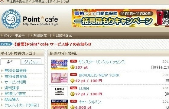 pointcafe