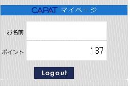 CAPATのポイント通帳