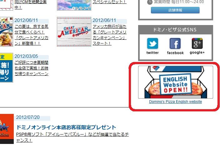 ドミノピザ英語サイトの場所