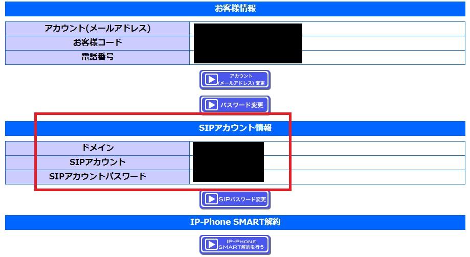 SIPアカウント情報