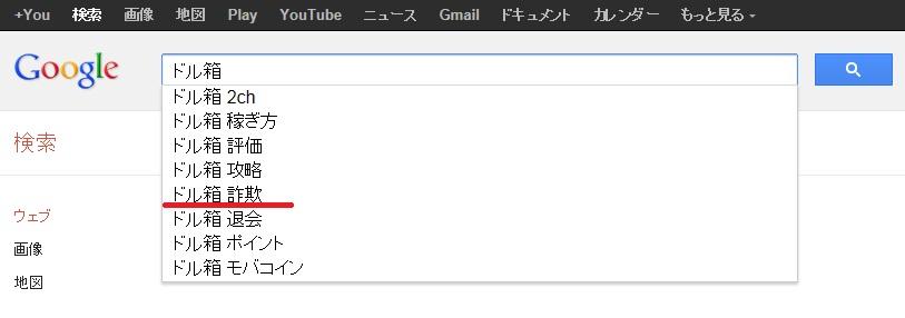 Google検索のサジェスト