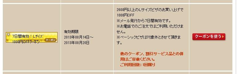 ピザハットの1000円OFFクーポン