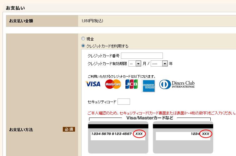 ピザハットの支払い画面