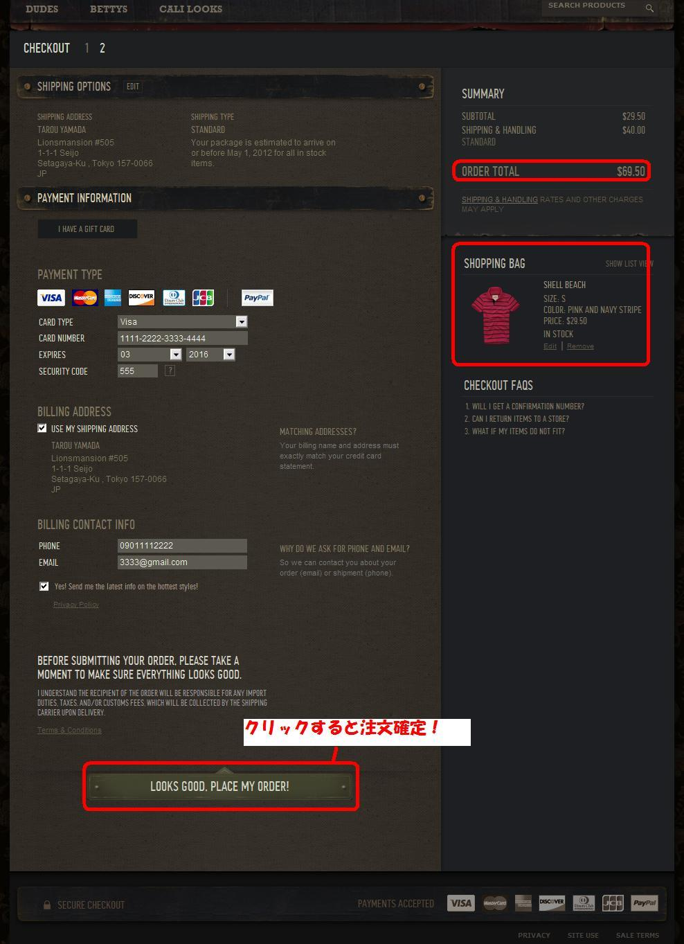支払い情報の入力方法